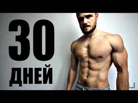 Пресс за 30 Дней (БЕЗ ОТДЫХА)