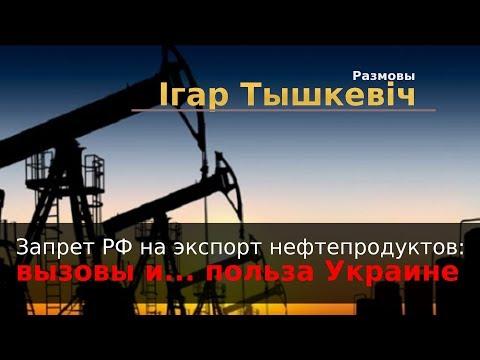 Российский запрет на продажу нефтепродуктов: вызовы и возможности для Украины