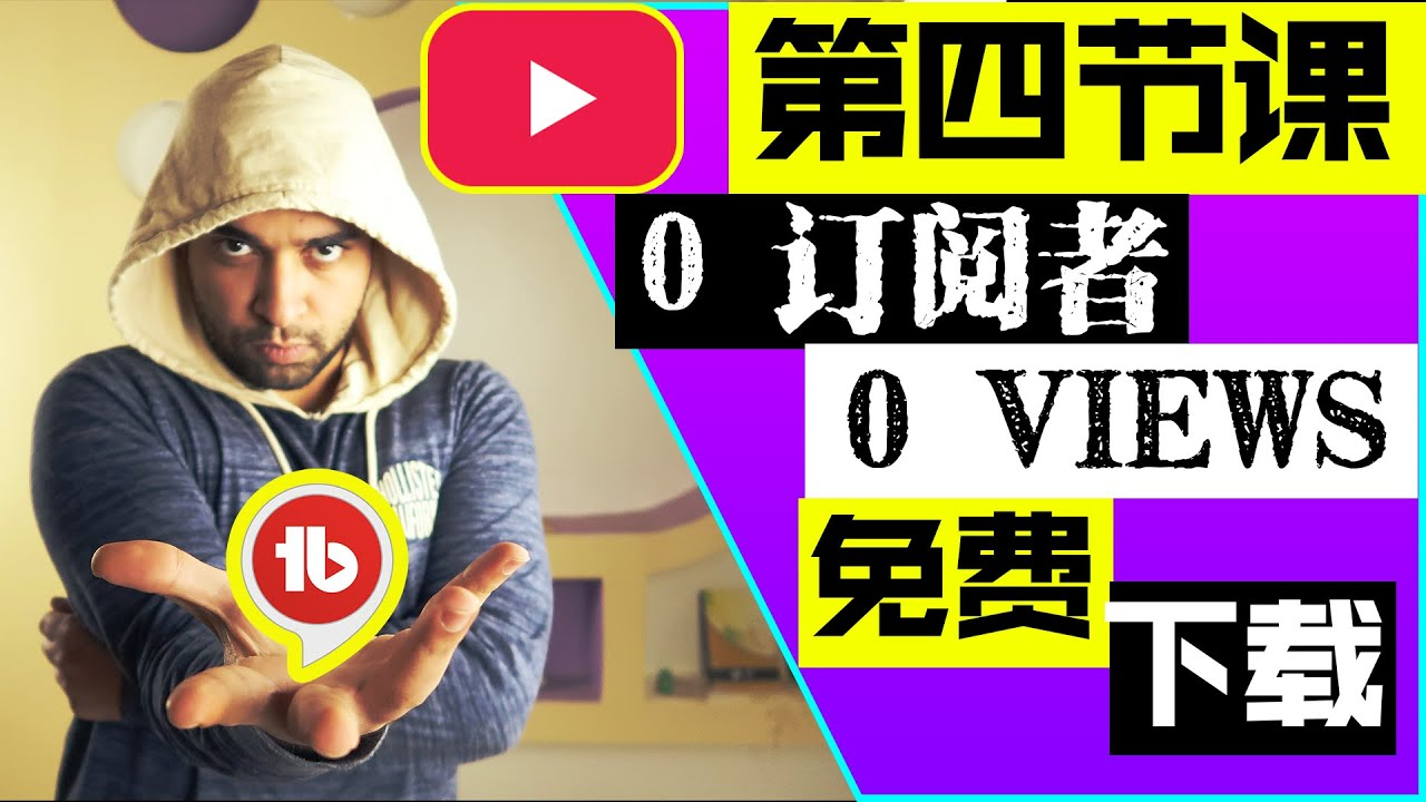 Youtube賺錢| 第四节课|How To Grow your youtube channel from 0 Subscribers and 0 Views | 使用TubeBuddy增加订阅和流量