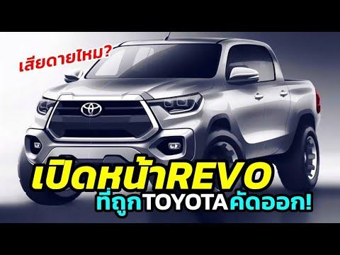 เผยดีไซน์ Toyota Hilux Revo ที่ถูกโตโยต้าคัดออกไม่นำมาผลิตขายจริง..แต่ละแบบน่าสนใจไม่น้อย!