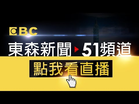 EBC 東森新聞 51 頻道 24 小時線上直播|Taiwan EBC 24h live news|台湾 EBC ニュース24 時間オンライン放送|대만 뉴스 생방송