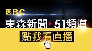 EBC 東森新聞 51 頻道 24 小時線上直播Taiwan EBC 24h live news台湾 EBC ニュース24 時間オンライン放送대만 뉴스 생방송
