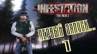 Infestation The New Z #1- Первый запуск