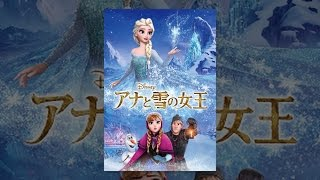 アナと雪の女王 (字幕版) ジェニファーリー 検索動画 3