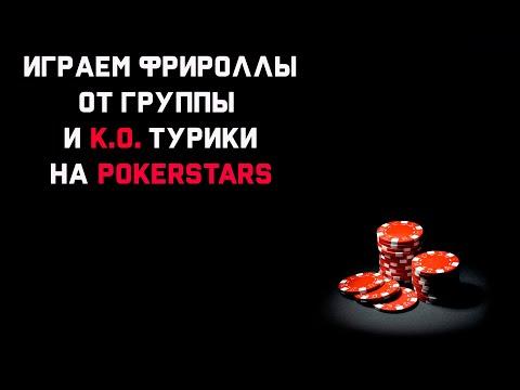 Играю фрироллы от группы и турики K.O. на PokerStars