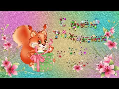 открытка с днём рождения детям фото