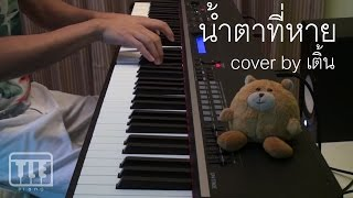 The Mousses - น้ำตาที่หาย (TLE Piano)
