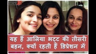 यह हैं आलिया भट्ट की तीसरी बहन, रहती हैं डिप्रेशन में   Shaheen Bhatt   Alia Bhatt Sister   YRY18
