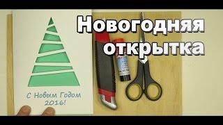 Новогодняя открытка 2016 своими руками / DIY Christmas card