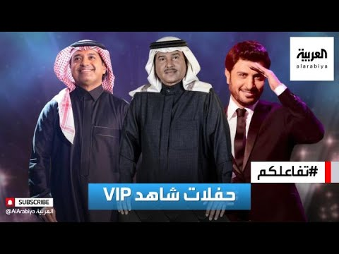 تفاعلكم| محمد عبده وراشد الماجد و ماجد المهندس أبرز نجوم حفلات العيد على منصة شاهد  - نشر قبل 10 ساعة