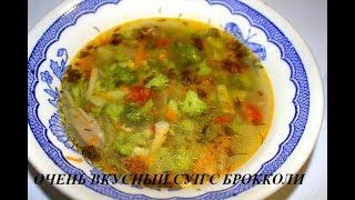 Брокколи, суп с брокколи и курицей, овощной суп с брокколи, БРОККОЛИ РЕЦЕПТЫ