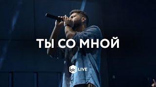 Скачать M Worship Ты со мной 4UBAND Live