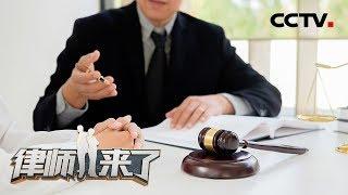 《律师来了》 20190609 回访特辑| CCTV社会与法