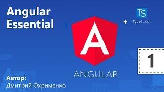 Видеокурс Angular 2 Essential. Урок 1. Введение
