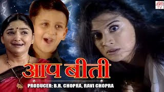 AapBeeti-Hindi Hd Horror Serial     BR Chopra Superhit Hindi TV Serial    Epi- 11   