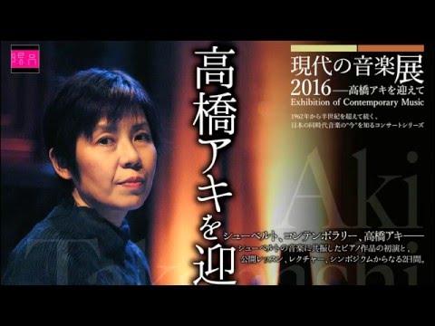 2016 2/6, 7 現代の音楽展2016 高橋アキを迎えて - GEN ON AIR 特別編