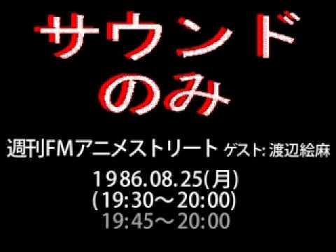 「週刊FMアニメストリート」中尾隆聖×渡辺絵麻。1986.08.25