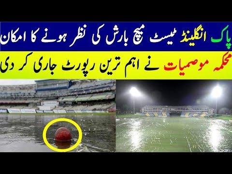 Pakistan Vs England 1st Test Match 2018 Weather Updates - Pak Vs Eng 1st Test Match Day 1