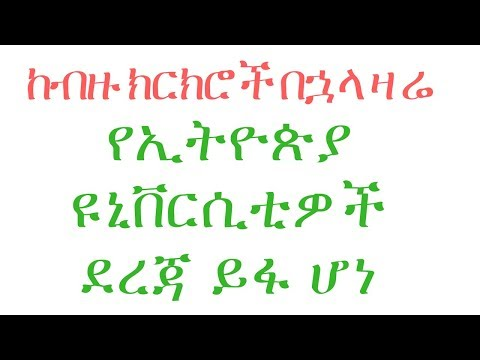 TOP 30 Ethiopian university rank 2017  - YouTube