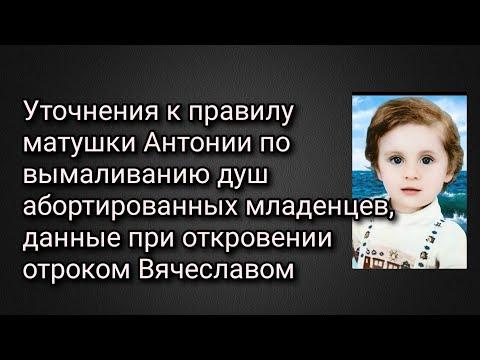 Уточнения к правилу матушки Антонии по вымаливанию душ, данные при откровении отроком Вячеславом.