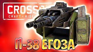 Внезапная Мощь! • Crossout • П-38 Егоза
