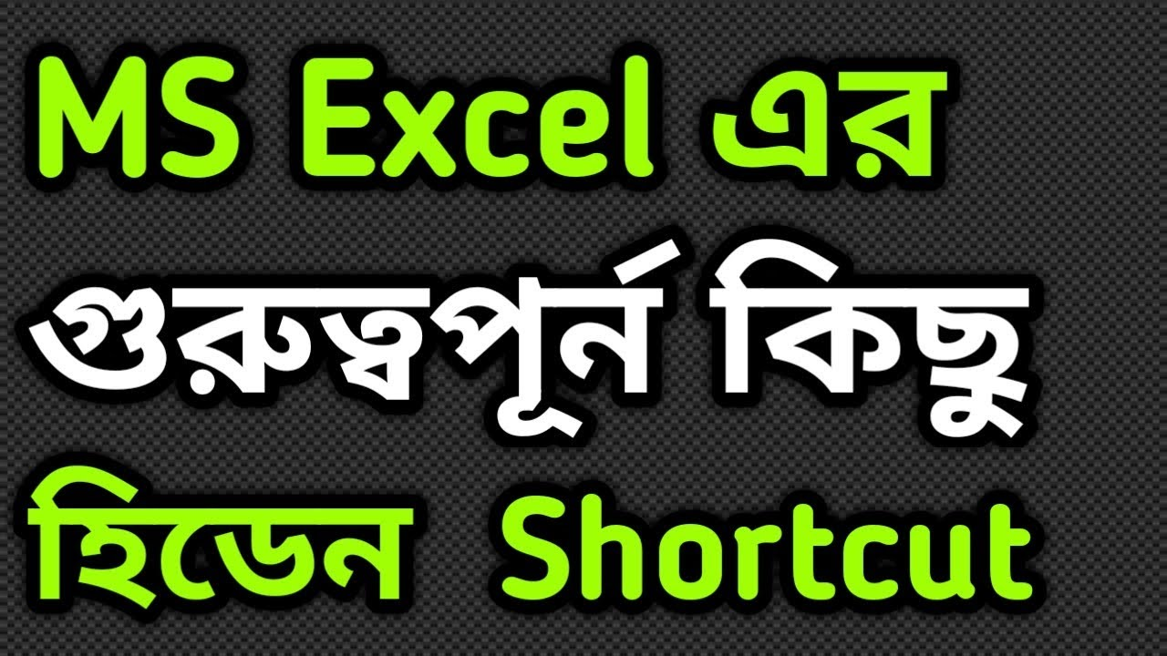 MS Excel Most Important Shortcut Keys In Bangla | মাইক্রোসফট এক্সেল বাংলা টিউটোরিয়াল