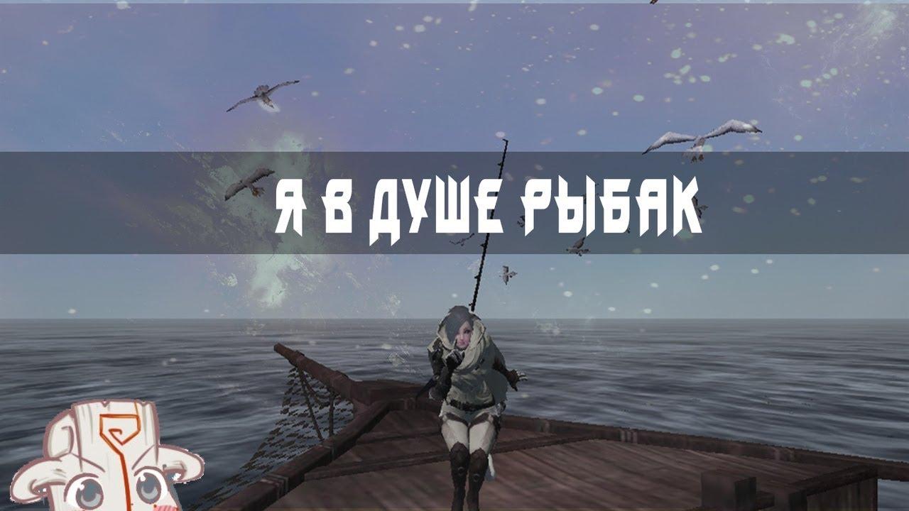 ArcheAge 29: Паки или рыбалка   Заработок в аркейдж