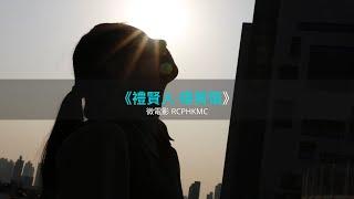 《禮賢人·禮賢情》微電影 RCPHKMC (1080p)