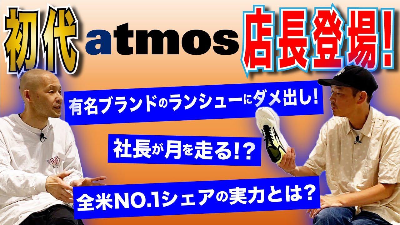 【ご存知ですか?】全米No.1シェアBROOKSの魅力に迫る!-atmos HEADLINE NEWS-Vol.20-