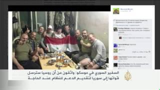 دمشق ترحب بإنشاء قاعدة عسكرية روسية في سوريا