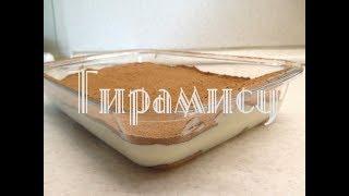 """""""Подними меня"""": культовый десерт в домашних условиях (тирамису)"""