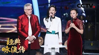 [经典咏流传第二季]涵子一家为你唱经典《君自故乡来》| CCTV
