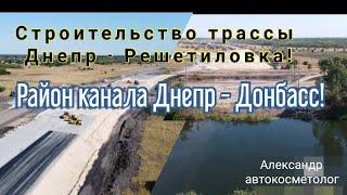 Строительство трассы н - 31 Днепр - Решетиловка! Район канала Днепр - Донбасс!