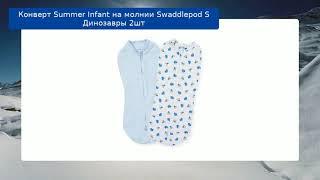 Конверт Summer Infant на молнии Swaddlepod S Динозавры 2шт обзор