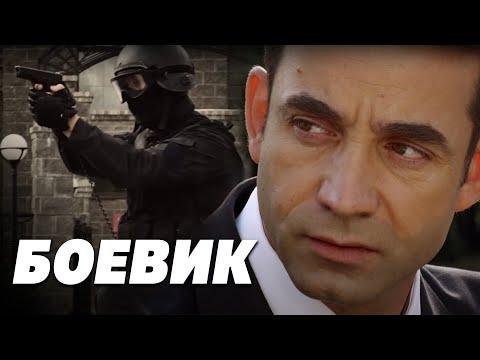 Крутой фильм про криминал и отдел внедрения - ЛЕКТОР / Русские детективы новинки 2020 - Видео онлайн