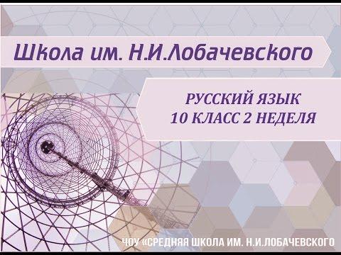 Русский язык 10 класс 2 неделя