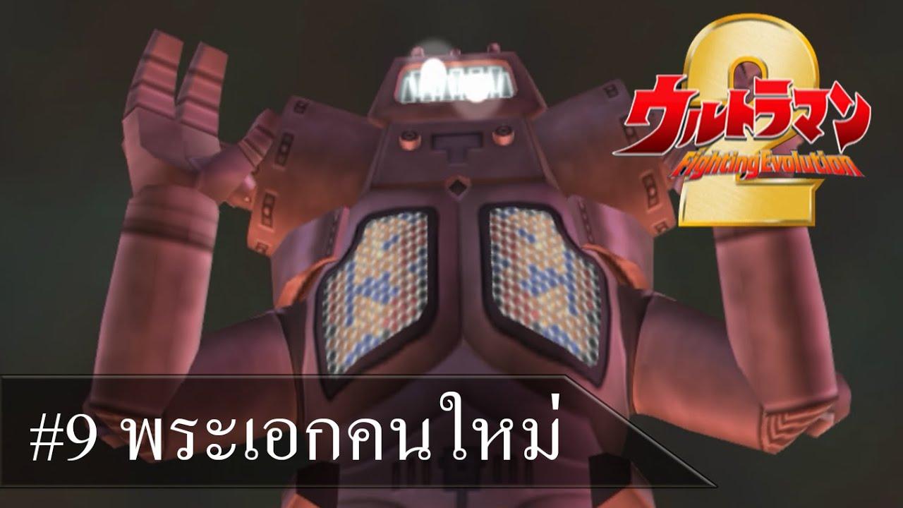 Ultraman FE2 #9 พระเอกคนใหม่มาแล้ว