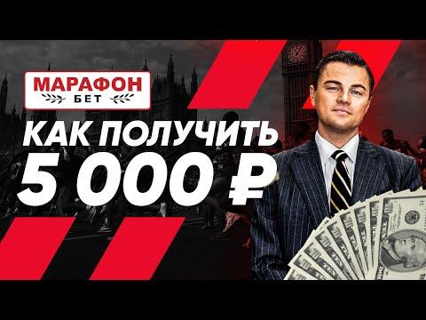 Фрибет от БК Марафон 5000 рублей - бонус за регистрацию в Marathon Bet