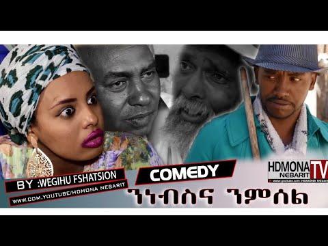 HDMONA - ንነብስና ንምሰል ብ  ወጊሑ ፍሰሃጽዮን Nnebsna Nmsel by Wegihu Fshatsion - New Eritrean Comedy 2018