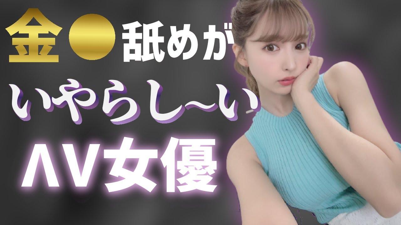 【ご奉仕♥】金●舐めがいやらし~いΛV女優
