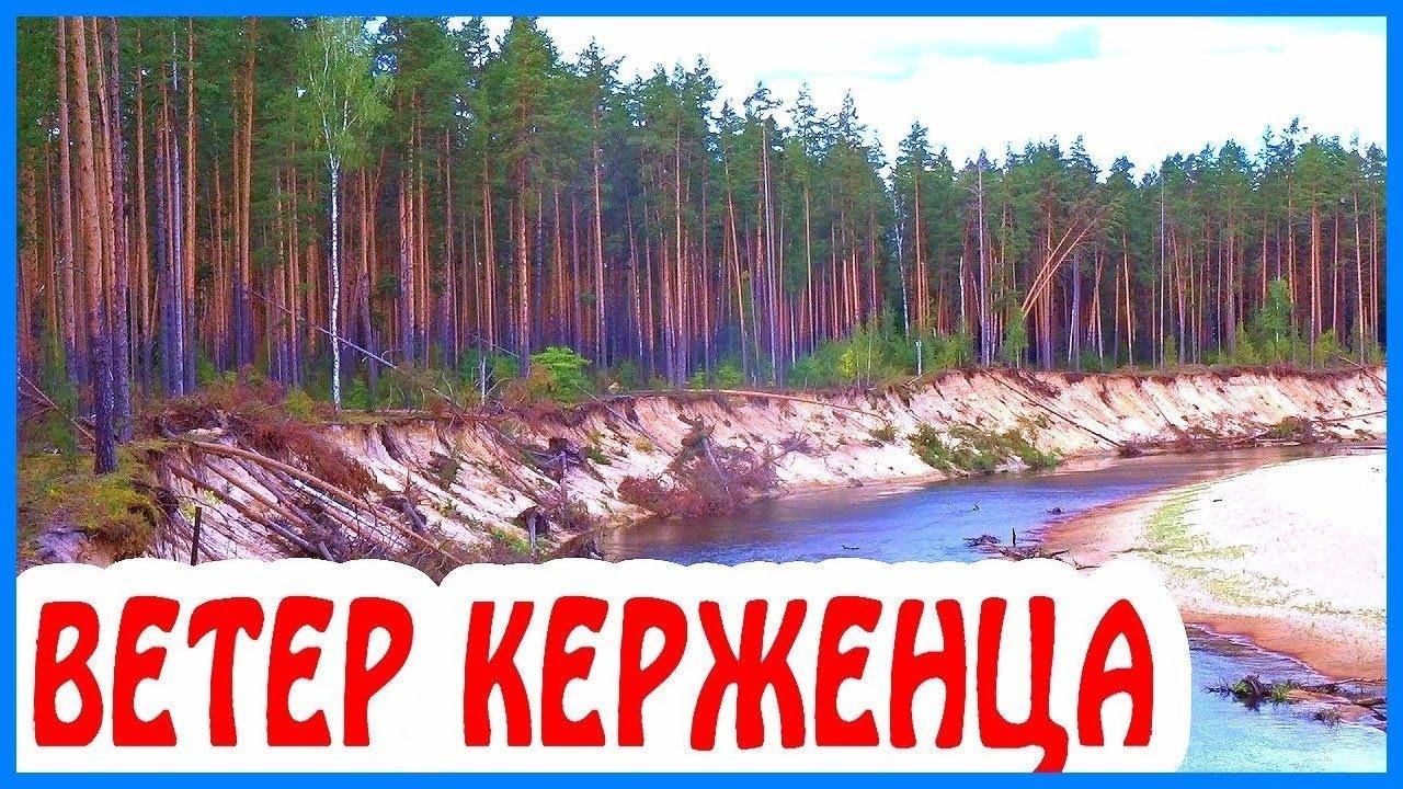 📷 Керженец. Фото 1   720x1280