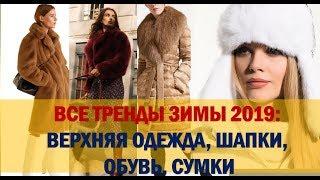 Все Тренды Зимы 2019 Верхняя Одежда Сумочки | девушки зима мода