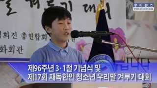 제96주년 3 1절기념식 겸 제17회 재도이칠란트 청소년우리말 겨루기대회