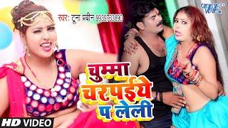#VIDEO - चुम्मा चरपईया पे ले ली I #Tuna Parveen I Chumma Charpaiye P Leli I 2020 Bhojpuri New Song