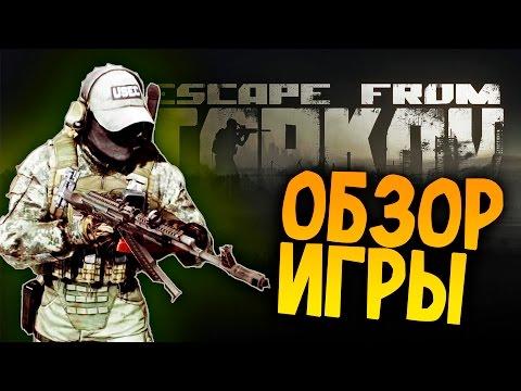 Escape From Tarkov - ЭТО ШЕДЕВР! - ВНИКАЕМ В АЛЬФУ!