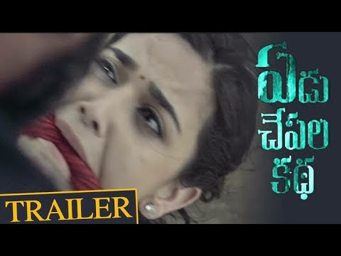 Download Yedu chepala katha official Release trailer WhatsApp states video