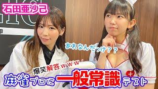 腹筋崩壊w!?まりちゅうと石田亜沙己プロの一般常識問題の回答が面白過ぎたw