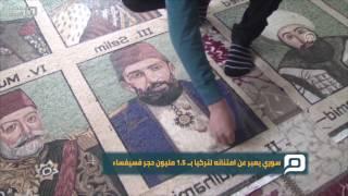 مصر العربية | سوري يعبر عن امتنانه لتركيا بــ 1.5 مليون حجر فسيفساء