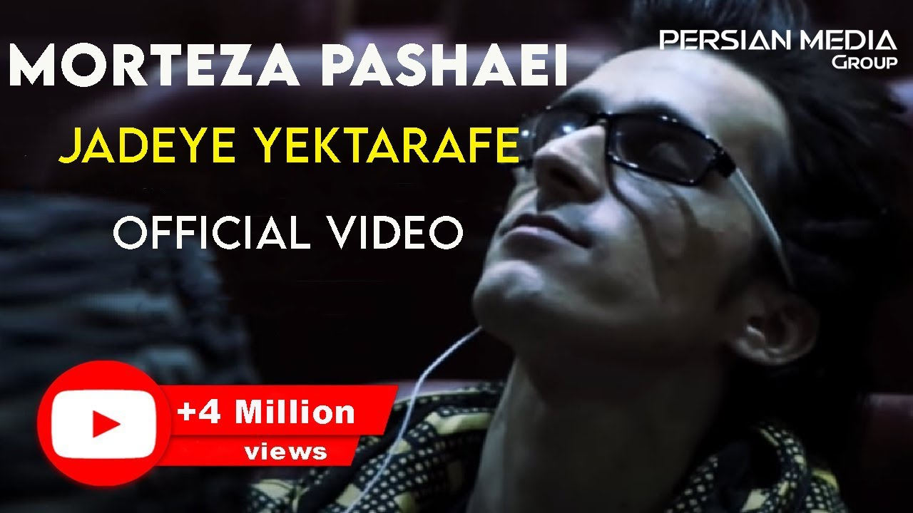 Morteza Pashaei Lyrics, Song Meanings, Videos, Full Albums