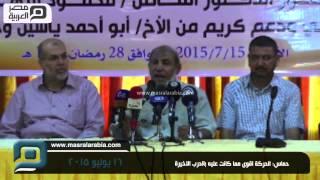 مصر العربية |  حماس: الحركة اقوى مما كانت عليه بالحرب الاخيرة